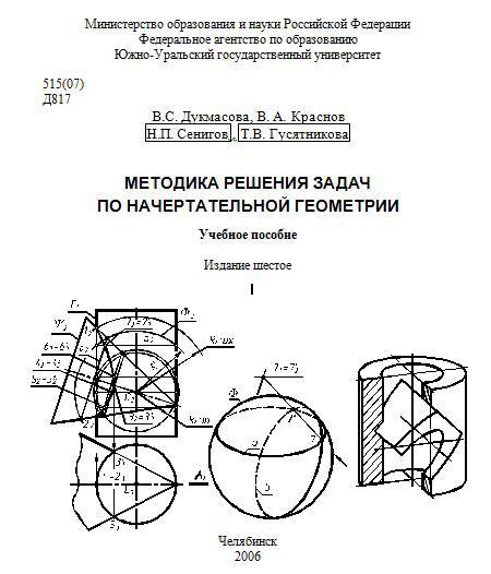 Алгоритм решение задач по начертательной геометрии списки экзаменов
