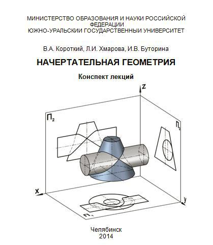 Начертательная геометрия решение задач на поверхности библиография в помощь студенту