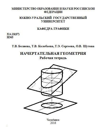 Дгту рабочая решебник геометрия начертательная тетрадь